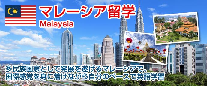 マレーシア留学