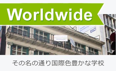 その名の通り国際色豊かな学校