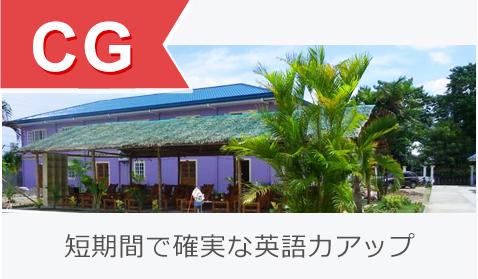 会話力向上に力を入れる日本人経営校