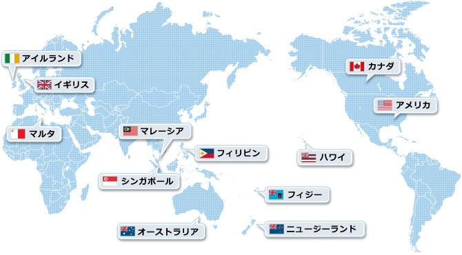 留学する国