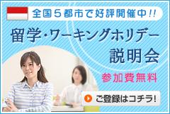 バリ島留学説明会