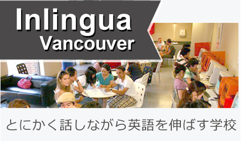 とにかく話しながら英語を伸ばす学校