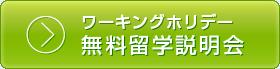 ワーキングホリデー無料留学説明会