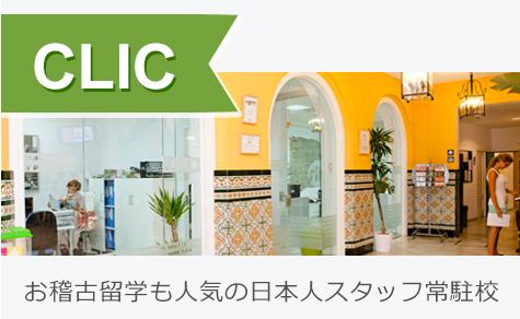 お稽古留学も人気の日本人スタッフ常駐校