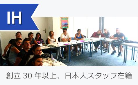 創立より30年以上、日本人スタッフ在籍