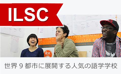 世界9都市に展開する人気の語学学校