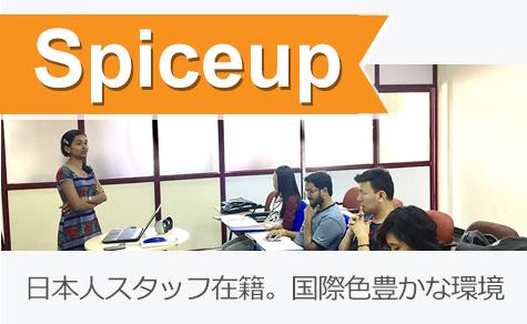 日本人スタッフ在籍。国際色豊かな環境