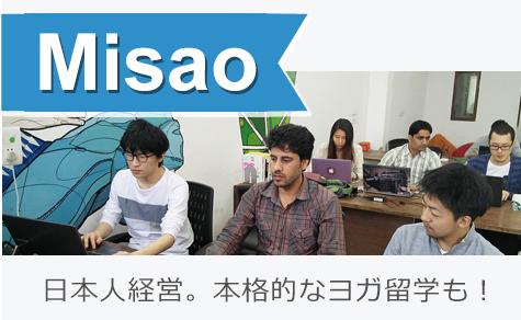 日本人経営。本格的なヨガ留学も!