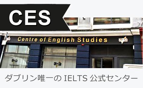 ダブリン唯一のIELTS公式センター