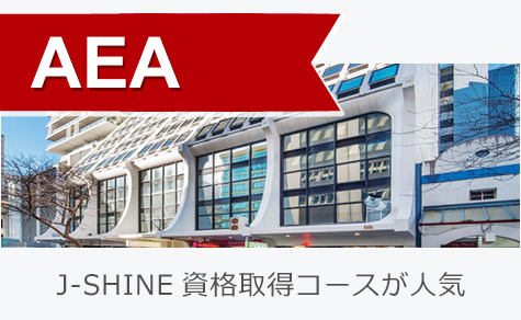 J-SHINE資格取得コースが人気