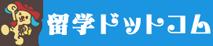 留学ドットコムHOME