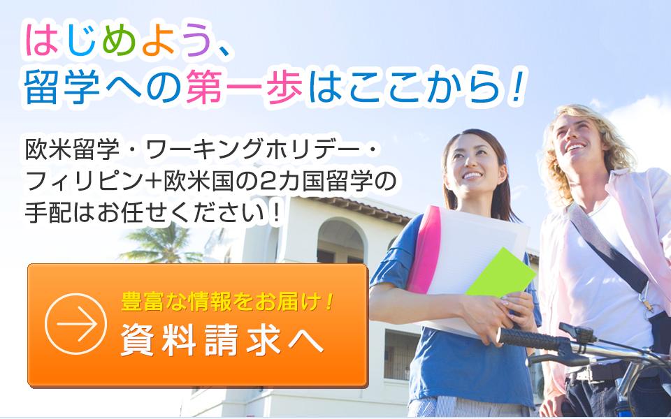 留学ドットコム