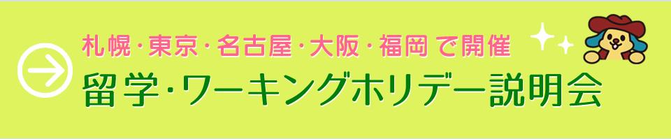 無料留学説明会に参加してみよう!