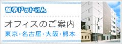 オーストラリア留学ドットコム、日本オフィスのご案内