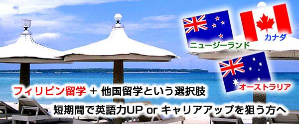 フィリピン留学+オーストラリア留学