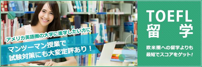 TOEFL留学